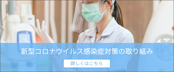 新型コロナウイルス感染症対策の取り組み
